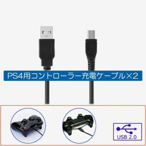 PS4用 コントローラー充電ケーブル2本組 プレステーション4 playstation4 DUALS...