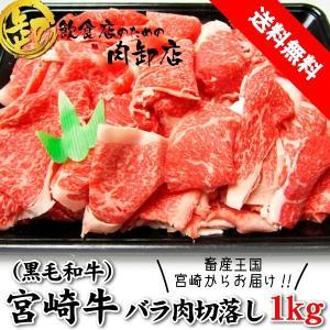 *訳ありは、バラすき焼の切れ端だから安値で販売、平均的に脂身が20%〜40%です。 【原材料/原産国...