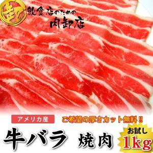 *訳ありは、簡易にビニール袋詰めしているためです。  【肉の特徴】 外バラ肉のこと。赤身と脂身の混じ...