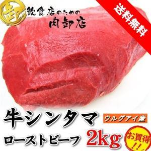 穀物飼育 ローストビーフ用 モモ肉 かたまり  2kg お買得く