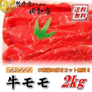 送料無料 訳あり 牛モモ スライス ウルグアイ産 2kg 希望厚さカット料込