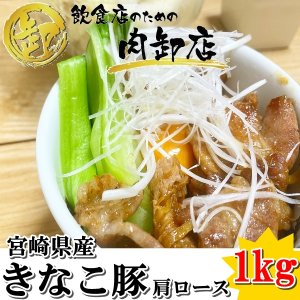 きなこ豚 肩ロース 1kg 宮崎県産 業務用 卸値 豚 豚肉 豚肩ロース 希望厚さカット無料