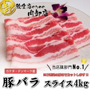 【原材料/原産国】豚バラ肉(デンマーク・カナダ産) 【内容量】6kg(袋詰め) 【肉のカット】ご指定...