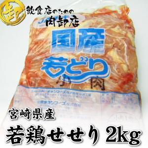 *訳ありは、業務用2kgで、小分けは衛生上、賜っておりません。  【原材料/原産国】鶏肉せせり(宮崎...