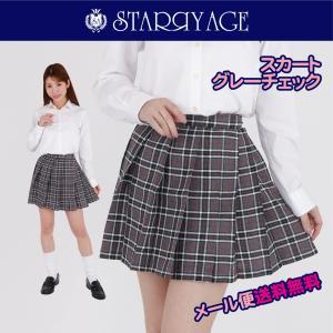 STARRYAGE プリーツスカート (グレーチェック) 全22種類 制服 M/L/LLサイズ 豊富...