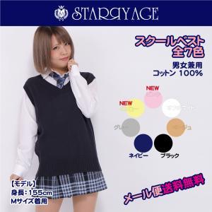 STARRYAGE 正規品  コットンベスト  スクールニット 全5色 M・L・LL 制服 男女兼用...