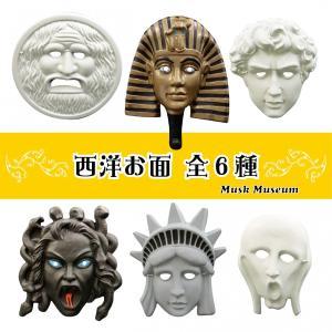西洋 お面 おめん マスク 仮面 ハロウィン コスプレ ギリシャ ローマ エジプト 全6種類