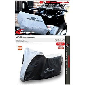 コミネ 新型 AK-100 高級防炎 スポーツバイクカバーM/Lサイズ KOMINE 09-100 SPORTS BIKE COVER M/L SIZE|jline|02