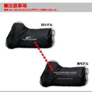 コミネ 新型 AK-100 高級防炎 スポーツバイクカバーM/Lサイズ KOMINE 09-100 SPORTS BIKE COVER M/L SIZE|jline|06
