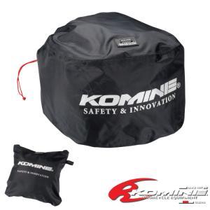 コミネ AK-338 ヘルメットバッグ生活防水仕様 ポケッタブルヘルメットカバー KOMINE 09-338 WR Helmet Bag (4573325709027)