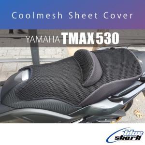 ヤマハ TMAX用 クールメッシュシートカバー blue shark