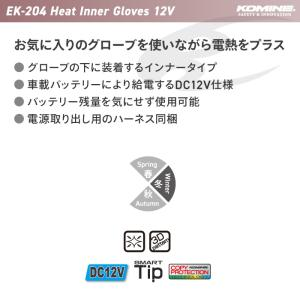 コミネ EK-204 ヒートインナーグローブ12V 電熱グローブ 2019年秋冬モデル KOMINE 08-204 バイクグローブ ウィンターグローブ jline 02