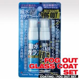 【ゆうパケット対応】GF2-01 GFダブルパッケージ 撥水ガラスコート 6ml スプレー&曇り止めフォグアウト 6mLスプレー