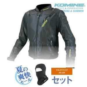 コミネ JK-088 夏用マルチマスクセット フルプロテクションメッシュジャケット Nスタイル KOMINE 07-088の画像