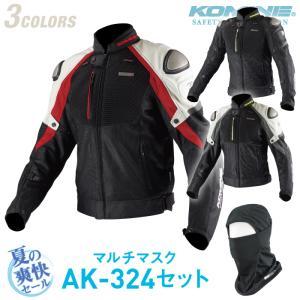 コミネ JK-091 夏用マルチマスクセット チタニウムメッシュジャケット 3D KOMINE 07-091 バイクジャケット 春夏 CE規格パッド付 涼しいの画像