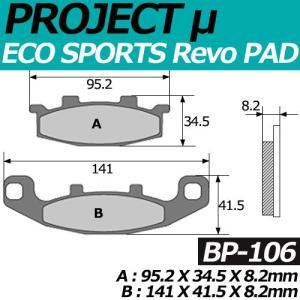 BP-106 エコスポーツレボパッド プロジェクトミュー KAWASAKI ZR750 ZHPHYR750,ZX900,GTR1000ZG,ZZR1100ZX,ZG1000等【ヒョスン、カワサキ、スズキ】