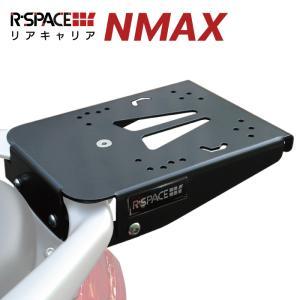 R-SPACE リアキャリア ヤマハ NMAX用 最大積載量15kg YAMAHA SED6J SE...