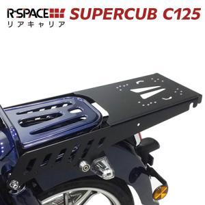 R-SPACE リアキャリア スーパーカブC125用 最大積載量15kg HONDA JA48 SU...
