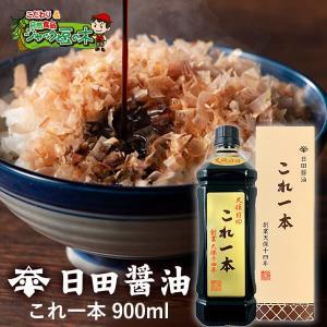 日田醤油 これ1本 900ml 天皇献上の栄誉賜る老舗の味...