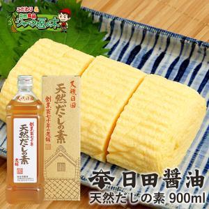 日田醤油 天然だしの素 900ml 天皇献上の栄誉賜る老舗の...