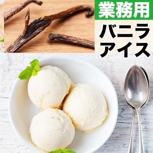 業務用アイスクリーム  ビーンズバニラ(G)2L スジャータ...