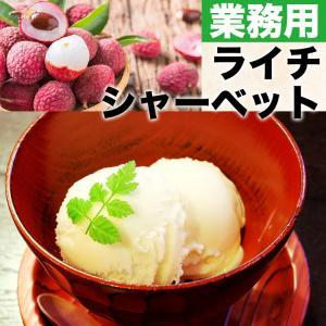 業務用アイスクリーム ライチ 2L スジャータ めいらく 2個ご購入でクール便・送料無料(同じ配送先...