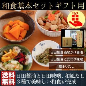 お中元、夏のギフトにピッタリな調味料セット。日田醤油の醤油と味噌、無添加の鰹節の出汁と人気の商品を詰...