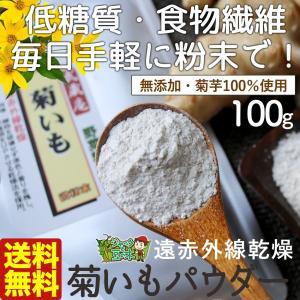 キクイモ(菊芋)に含まれているイヌリンは「たけしの家庭の医学」「名医のTHE太鼓判!」でも注目されて...