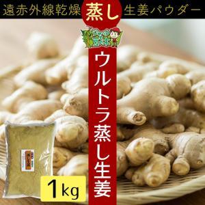 業務用 遠赤乾燥蒸し生姜粉末 1kg ウルトラ蒸し生姜パウダー 熊本産生姜使用 jmame