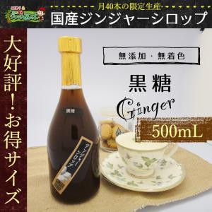 材料は生姜と砂糖に黒糖のみ! 素材の味わいを活かす為に、妥協せず、 手間隙を惜しまず、じっくりと、丁...