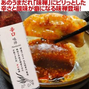 「辛口味禅(みぜん)」300g