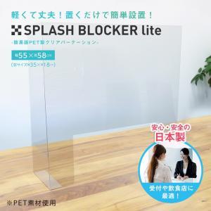 パーテーション 簡易型 PET 飛沫防止 コロナ対策 デスク オフィス 飲食店 日本製 国産 グッズ シールド スプラッシュブロッカー ライト