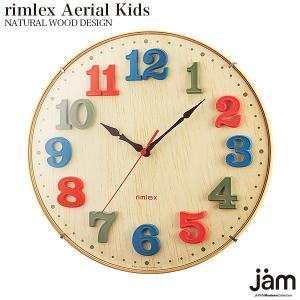 rimrex Aerial Kids デザイナーズ  電波時計 壁掛け時計 掛け時計 子供部屋 デザイン性豊かなオシャレ壁掛け時計|jmc