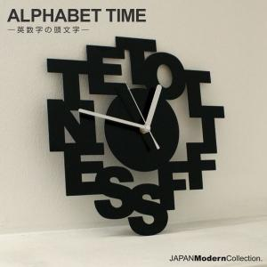 掛け時計 おしゃれ ALPHABET TIME|jmc
