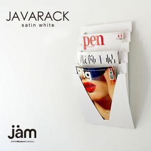 壁掛け収納  マガジンラック JAVARACK ジャバラック サテンホワイトモデルの写真