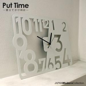 壁立て掛け時計 おしゃれ Put Time|jmc