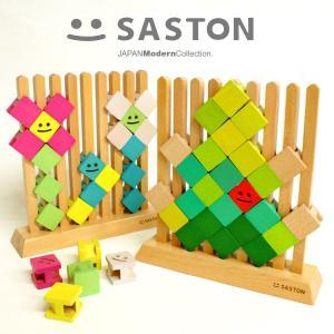 おもちゃ 知育 赤ちゃん 3歳 2歳 1歳 積み木 パズル ギフト お祝い SASTON サストン