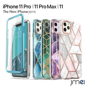 iPhone 11 Pro ケース マーブル 全面保護 耐衝撃 スクリーンプロテクター 2019 iPhone 11 米軍MIL規格取得 iPhone11 Pro Max 衝撃吸収 防塵 二重構造|jmei