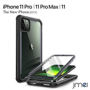 iPhone11 Pro ケース 液晶保護フィルム付き 背面クリア 360°保護 2019 米軍MIL規格取得 iPhone11 耐衝撃 iPhone 11 Pro Max 衝撃吸収 アイフォン11 カバー|jmei