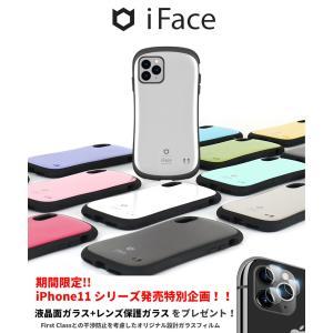 カメラ保護+液晶ガラスフィルム  iFace FirstClass iPhone11 Pro ケース 11 Pro Max 耐衝撃 TPU 全面保護 米軍用規格準拠 iPhone 11 カバー 360°保護 jmei