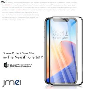 iPhone 11 Pro ガラスフィルム 全面液晶保護 iPhone 11 ガラス 発散防止 2019 iPhone 11 Pro Max 指紋防止 衝撃吸収 アイフォンxi カバー 薄型 iPhone11 ケース|jmei