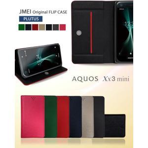 AQUOS Xx3 mini 603SH ケース 手帳 フリップ手帳型ケース PLUTUS スマホケース 全機種対応 アクオス ダブルエックス3 ミニ カバー|jmei