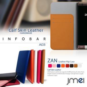 4210eec61d INFOBAR A03 ケース 本革 JMEIオリジナルレザーフリップケース ZAN インフォバー スマホケース 手帳型 スマホ カバー スマホカバー  au エーユー