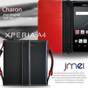Xperia A4 SO-04G JMEI 本革 JMEIオリジナルレザー手帳ケース CHARON エクスぺリアa4 so04g スマホケース スマホカバー Xperia A4 ケース Xperia A4 カバー|jmei