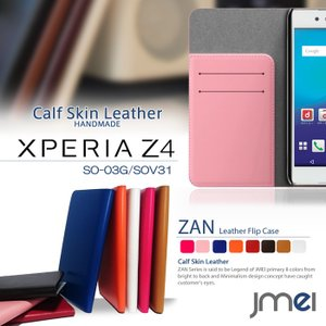 Xperia A4 SO-04G 本革 JMEIオリジナルレザーフリップケース ZAN スマホケース スマホ カバー docomo ドコモ スマートフォン|jmei