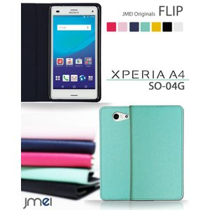 Xperia A4 SO-04G JMEI フリップケース エクスぺリアa4 so04g スマホケース スマホカバー Xperia A4 ケース Xperia A4 カバー