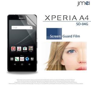 Xperia A4 SO-04G 2枚セット!指紋防止光沢保護フィルム シート エクスぺリアa4 so04g スマホケース スマホカバー Xperia A4 ケース Xperia A4 カバー|jmei