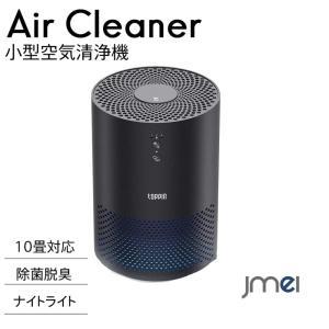 空気清浄機 コンパクト 小型 脱臭 タバコ 花粉 卓上 エアクリーナー ペット 赤ちゃん ホコリ 4段風量設定 タイマー機能 10畳対応 ナイトライト搭載 省エネ|jmei