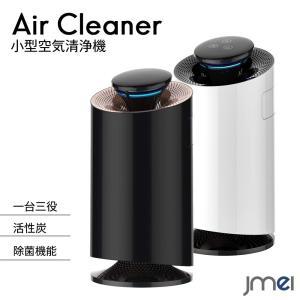 空気清浄機 蚊取り 殺菌 コンパクト 小型 脱臭 PM2.5対策 3段風量設定 タイマー機能 20畳対応 ナイトライト搭載 省エネ 低騒音 フィルター 2個付き|jmei