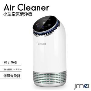 空気清浄機 卓上・床置両用脱臭機 コンパクト 小型 脱臭 微粒子99.9% 除去 タバコ 花粉 ペット 赤ちゃん ホコリ PM2.5対策 3段階風量調整 13畳対応|jmei